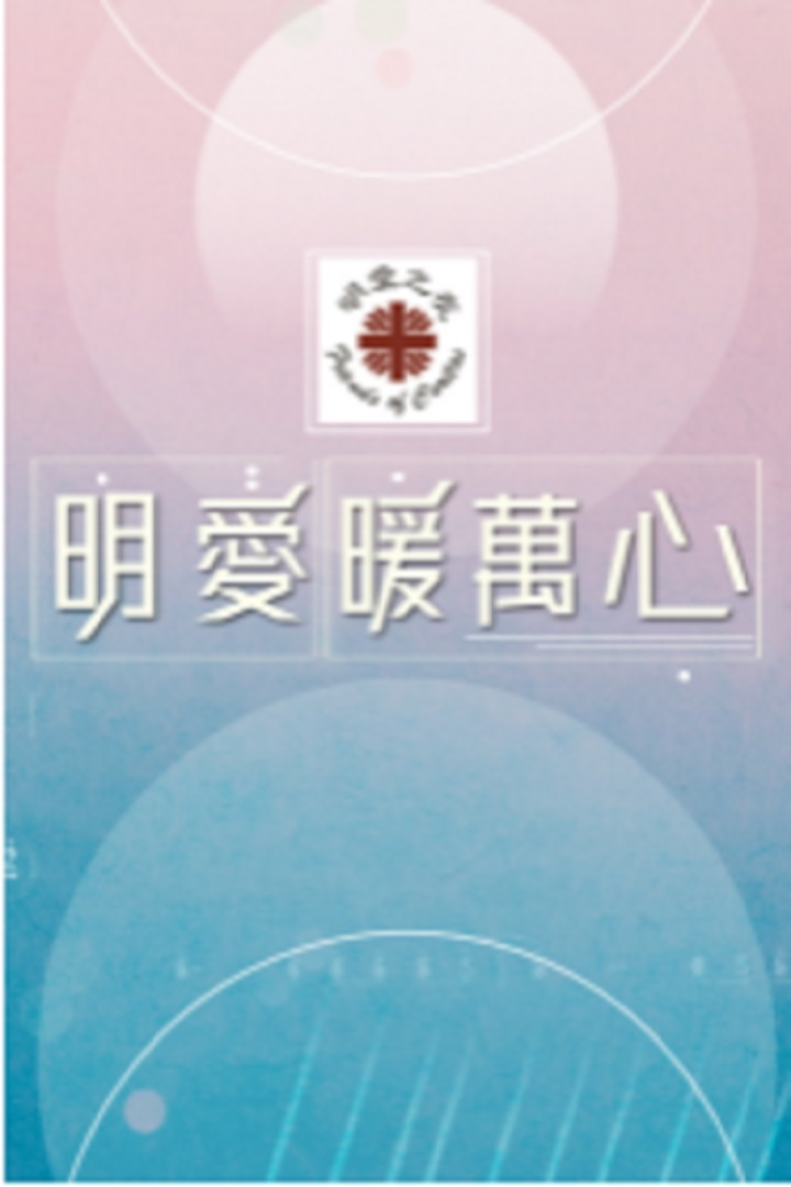 Caritas Star Studded Charity Show - 明愛暖萬心 2021