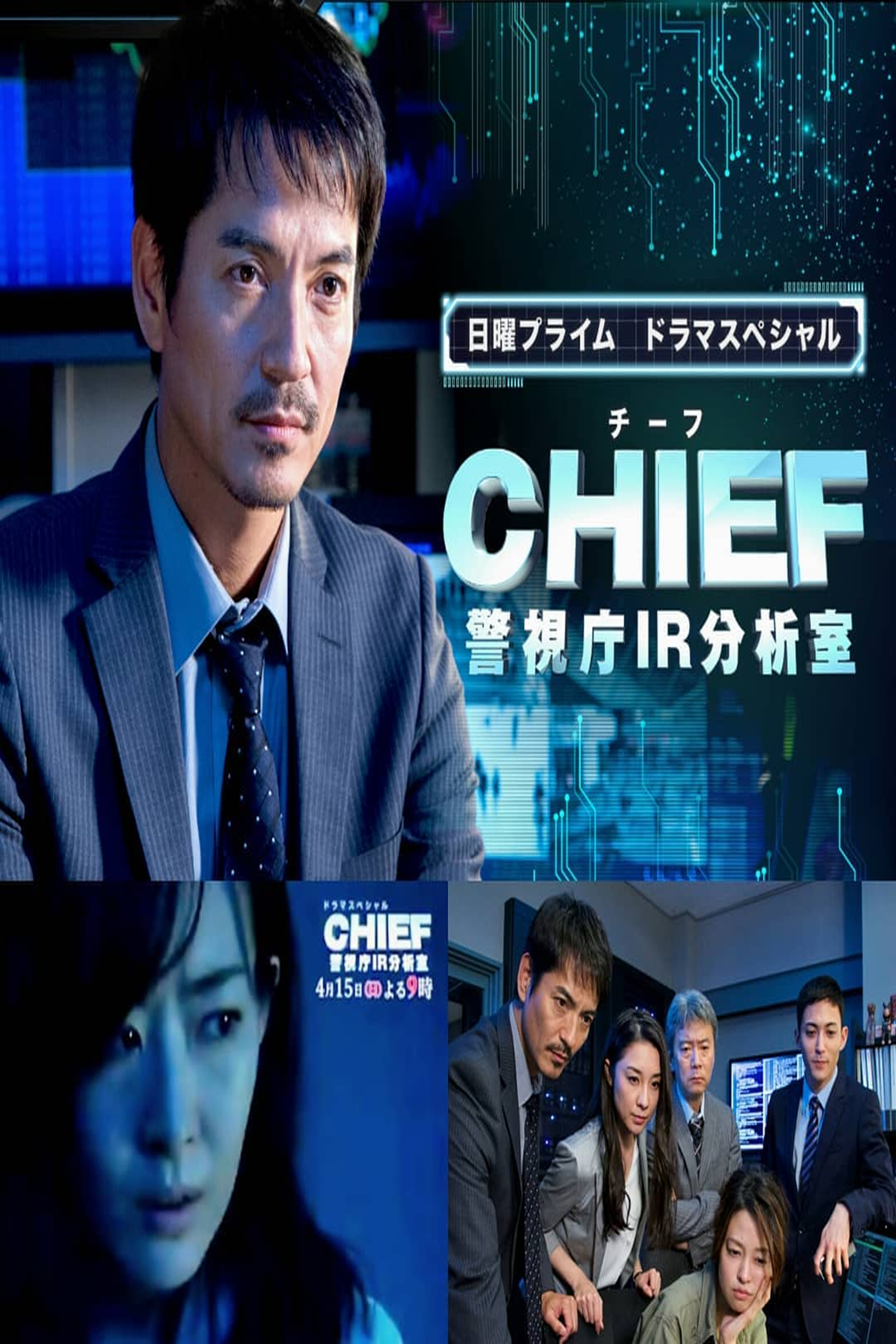 CHIEF - CHIEF~警視廳IR分析室~