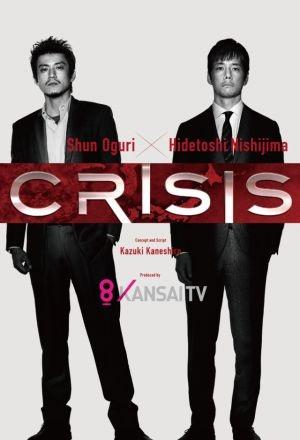 CRISIS - Special Security Squad