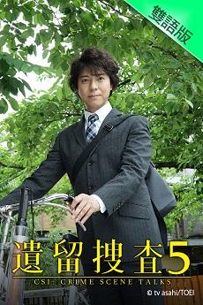 CSI: Crime Scene Talks (V) (Cantonese) - 遺留搜查5