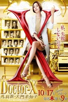 Doctor-X 6 (Cantonese) - 女醫神Doctor X 6