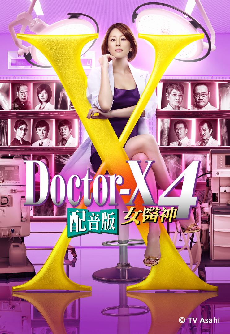 Doctor-X 4 (Cantonese) - 女醫神Doctor X 4