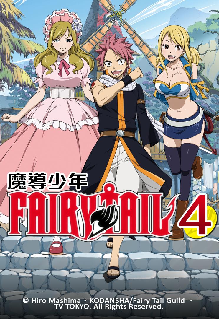 Fairy Tail 4 - 魔導少年 4