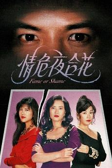 Fame Or Shame - 情危夜合花