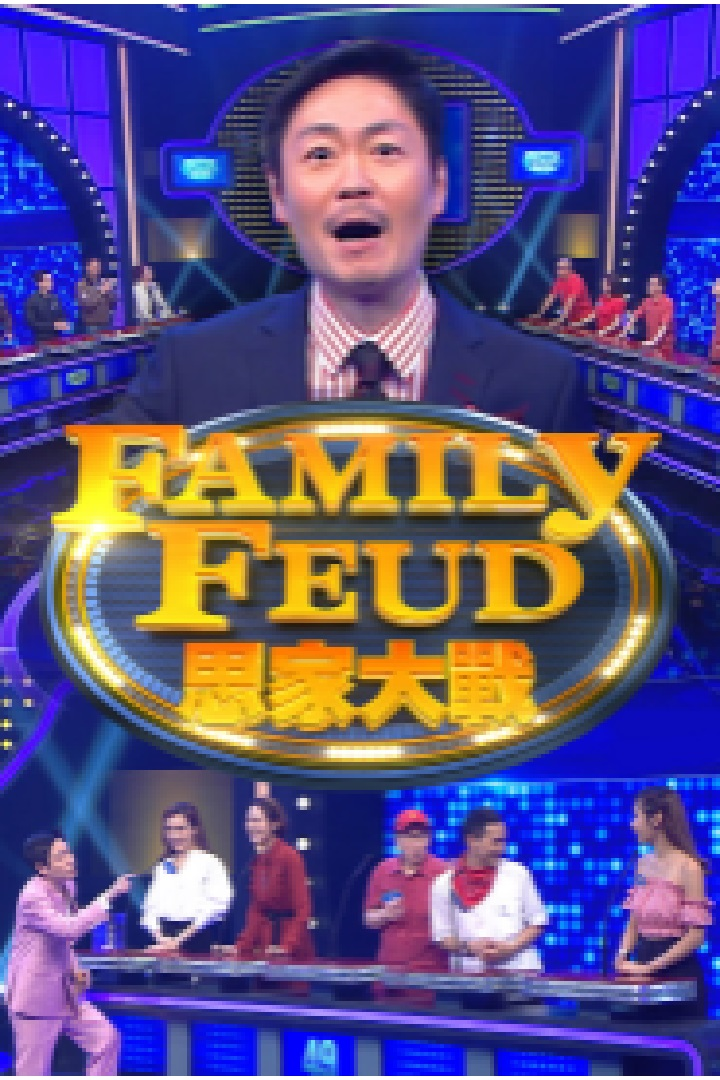 Family Feud - 思家大戰