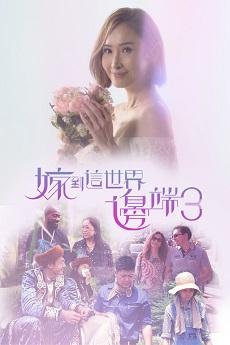Faraway Brides 3 - 嫁到這世界邊端3