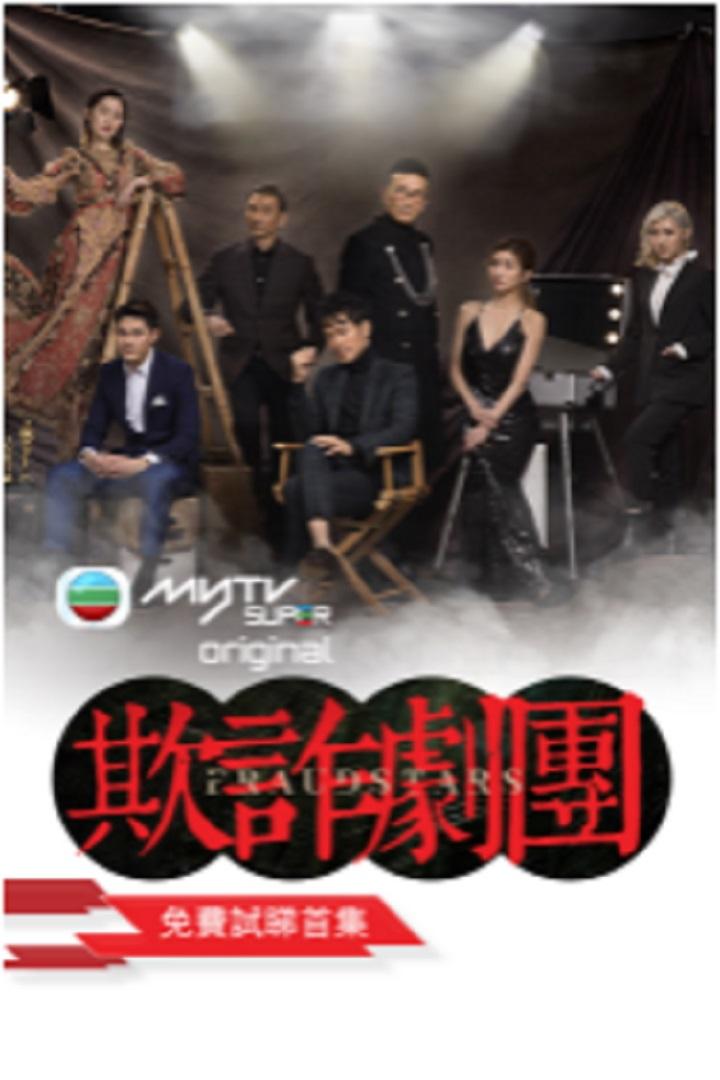 Fraudstars (TVB Version) - 欺詐劇團