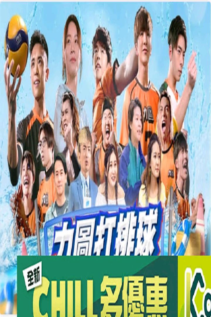 Littles Volleyball Games in Summer - 力圖打排球