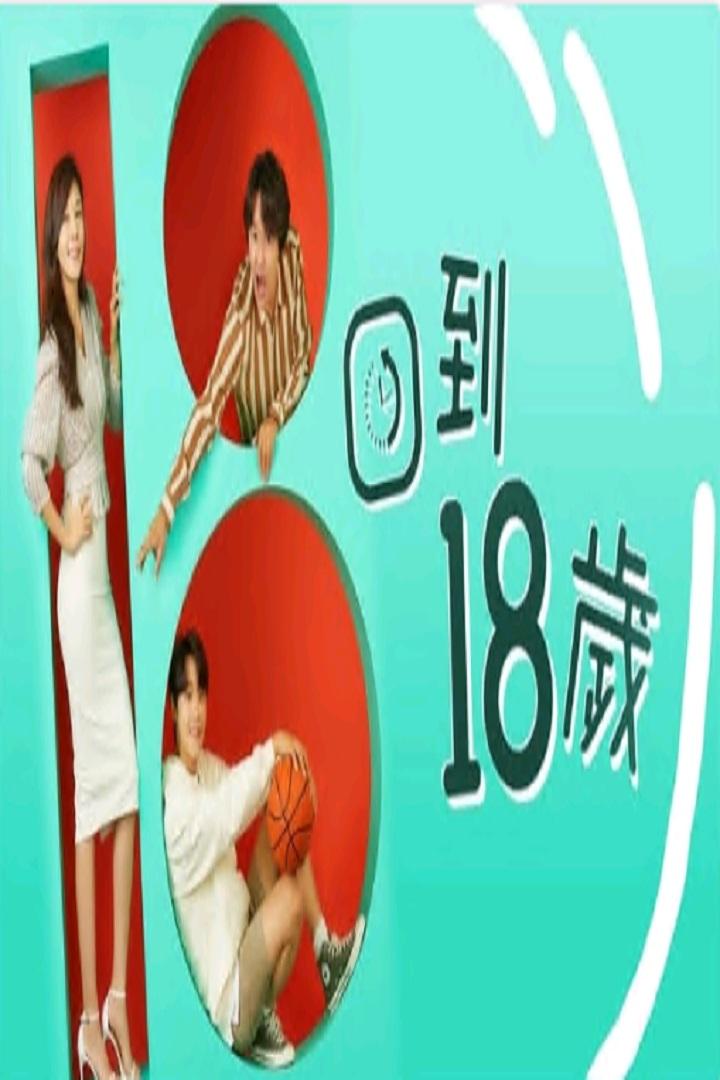 18 Again (Cantonese) - 回到18歲