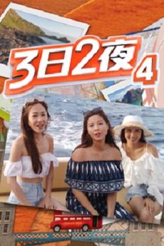 Fun Abroad 4 - 3日2夜 4