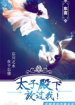 Good Bye My Princess (Cantonese) - 東宮