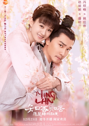 The Story of Ming Lan - 知否知否應是綠肥紅瘦