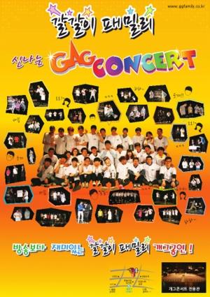 Gag Concert - 개그콘서트