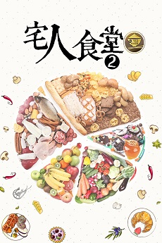 Gifts for Foodies 2 - 宅人食堂 (II)