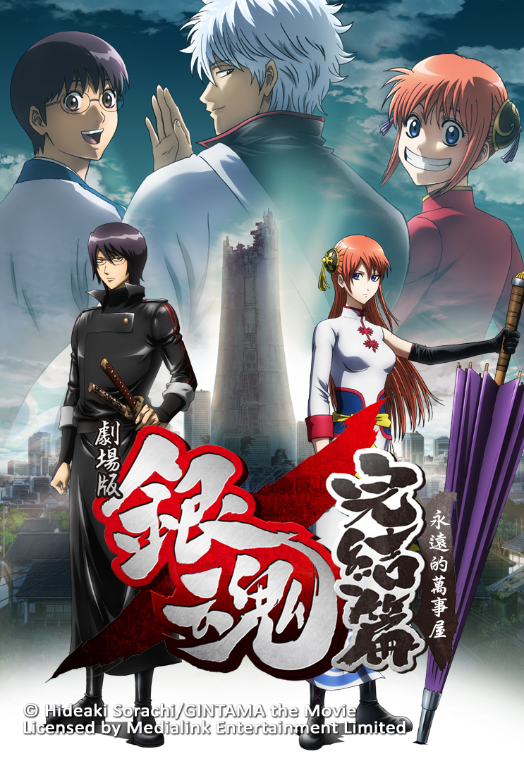 Gintama The Movie: The Final Chapter - Be Forever Yorozuya - 銀魂劇場版完結篇:永遠的萬事屋