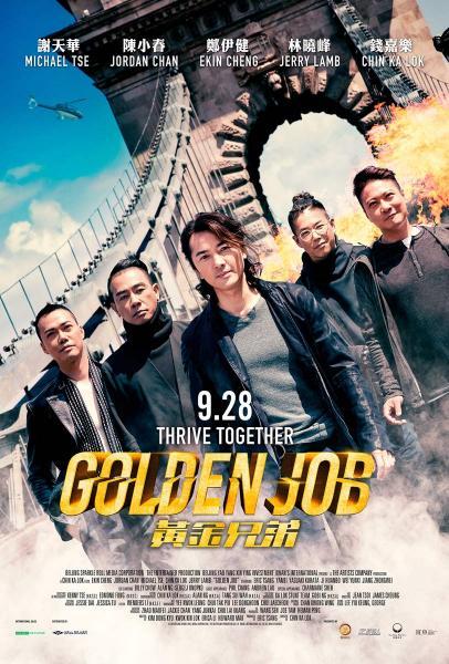 Golden Job - 黃金兄弟
