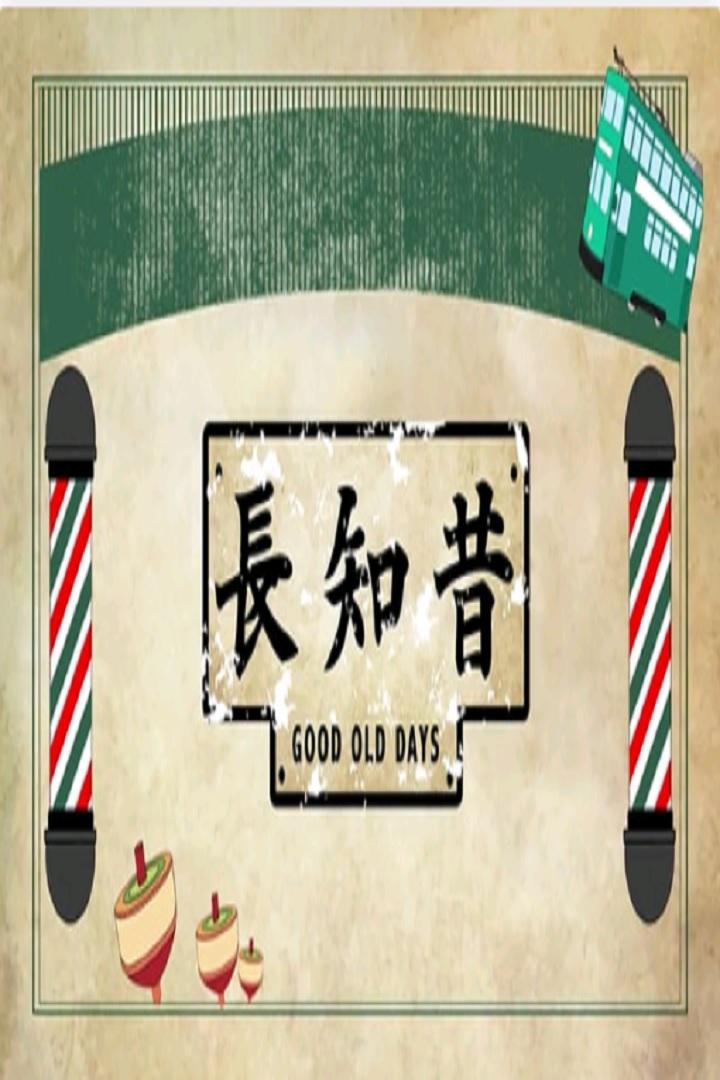 Good Old Days - 長知昔