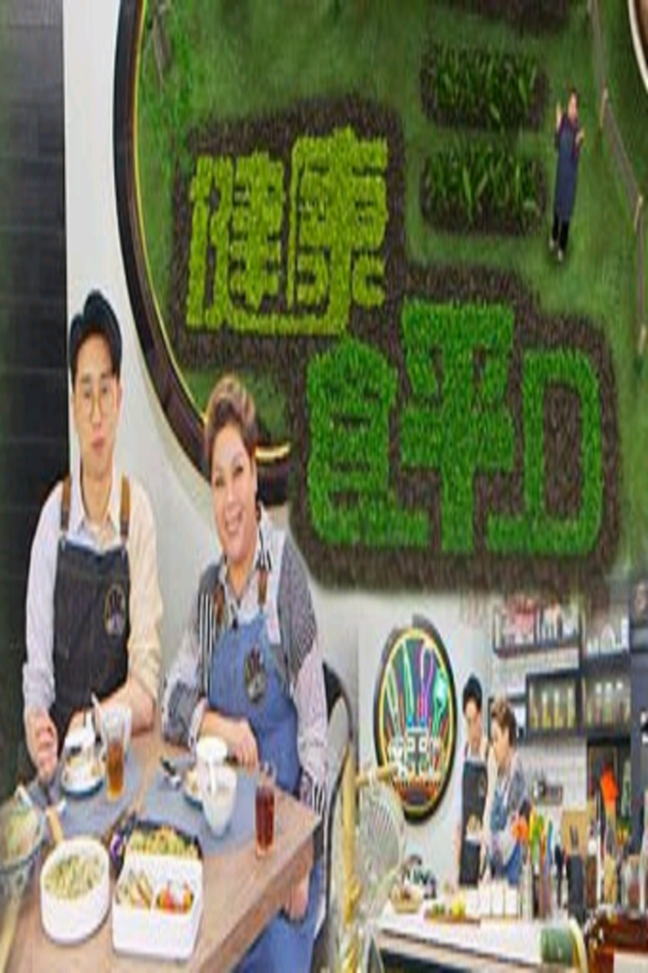 Good Cheap Eats 9 - 健康食平D (2020)