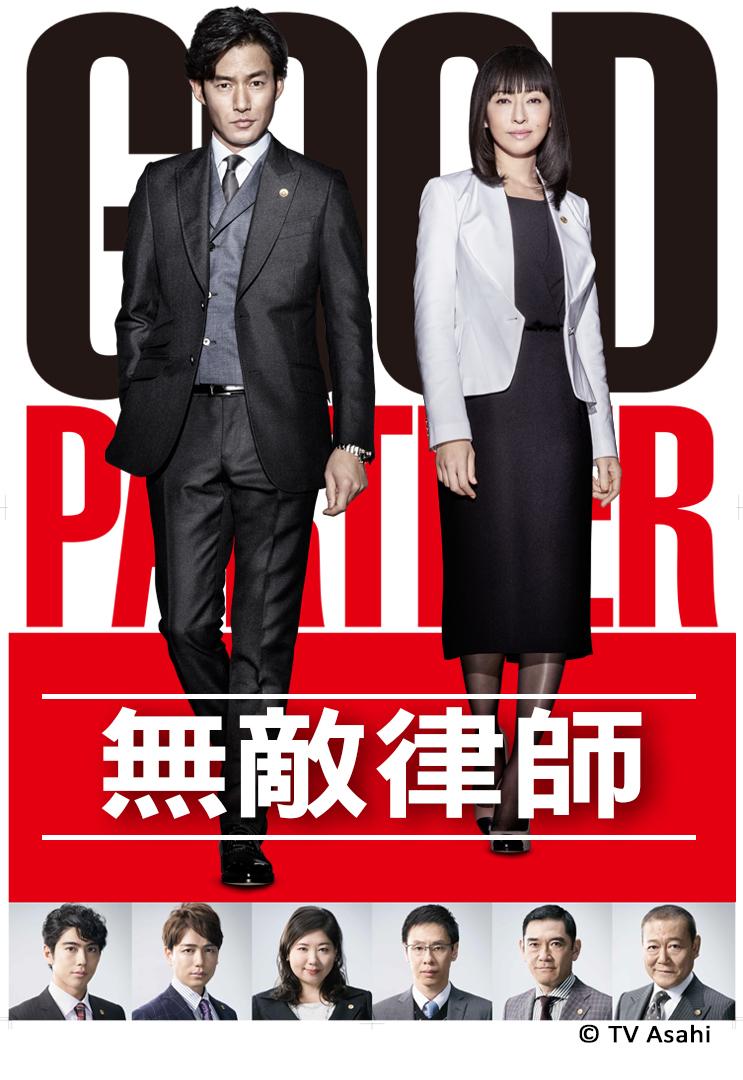 Good Partner (Cantonese) - 無敵律師
