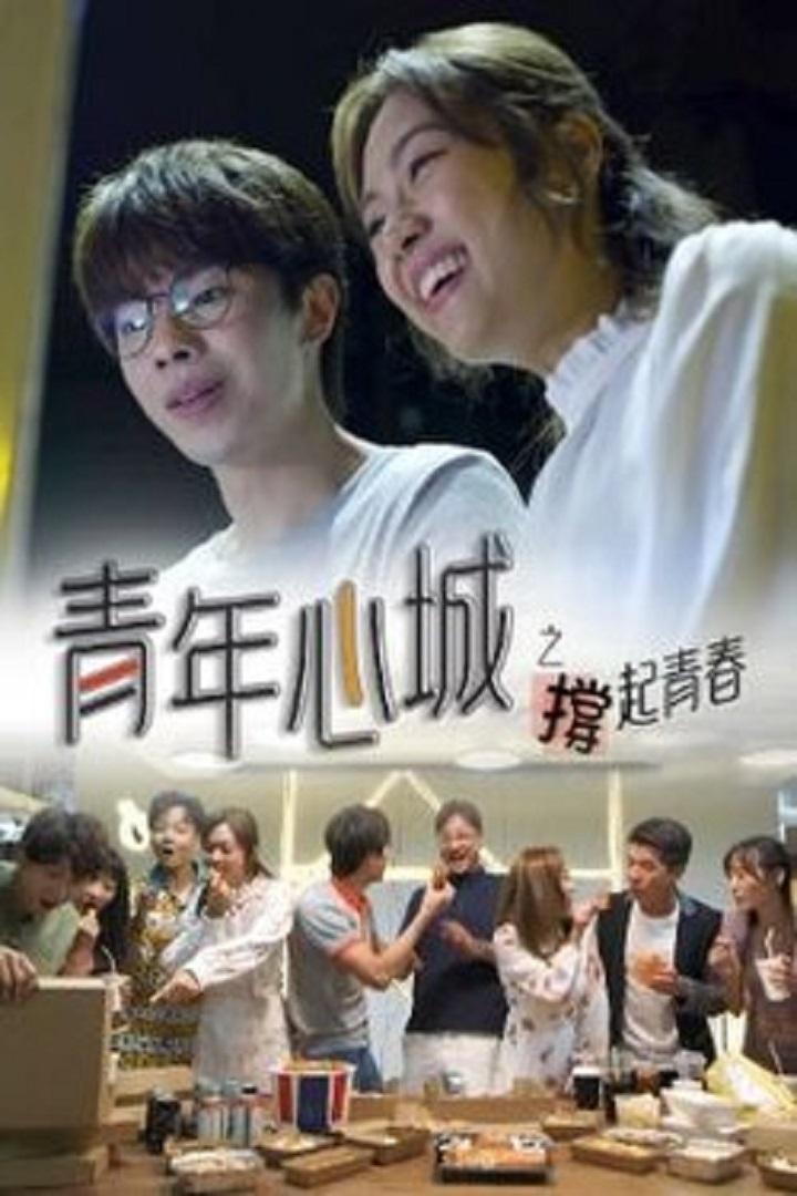 Heart City Hong Kong Prop Up Youth - 青年心城之撐起青春