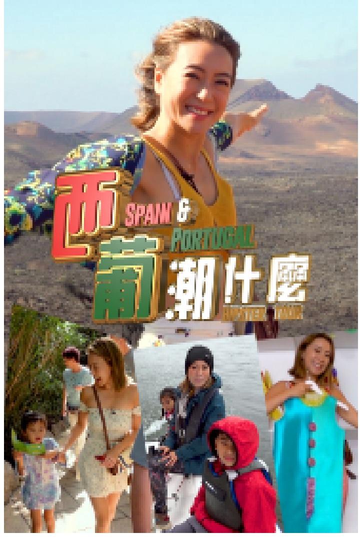 Hipster Tour Spain & Portugal - 西葡潮什麼