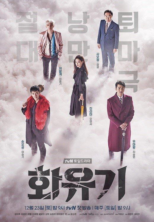A Korean Odyssey (Cantonese) - 和遊記