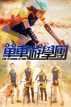 I Go To School By Bike - 單車遊學團