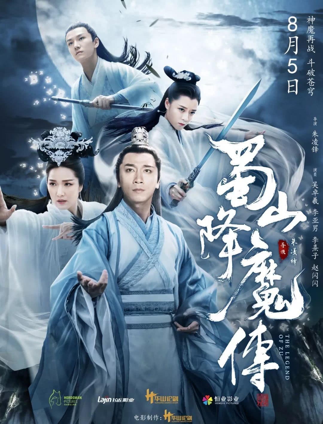 The Legend of Zu - 蜀山降魔传