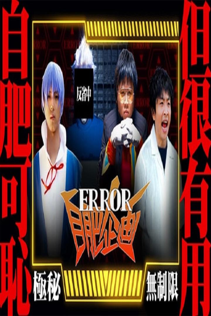 ERROR Selfish Project - ERROR自肥企画