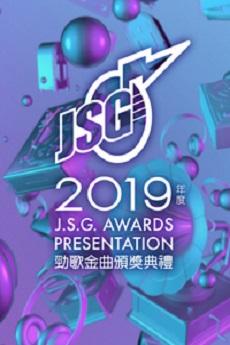 J.S.G. Awards Presentation 2019 - 2019年度勁歌金曲頒獎典禮