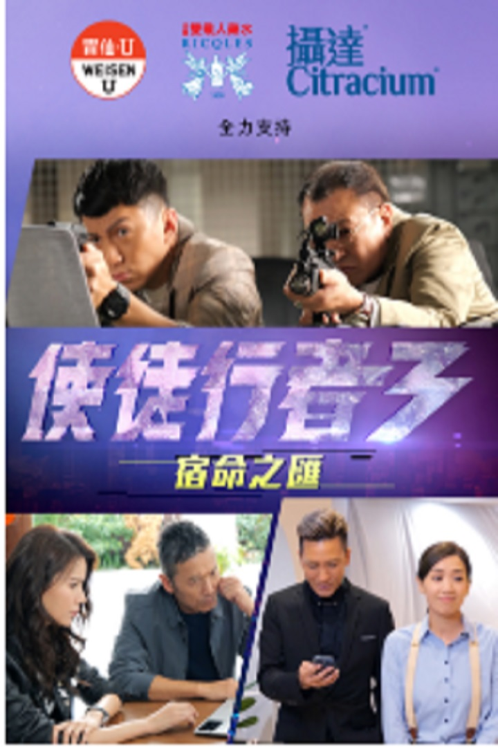 Line Walker 3 (TVB Version) - 使徒行者3