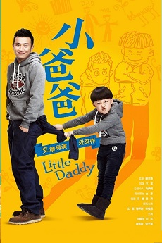 Little Daddy (Cantonese) - 小爸爸