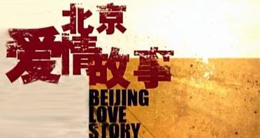 Love in Beijing (Cantonese) - 北京愛情故事