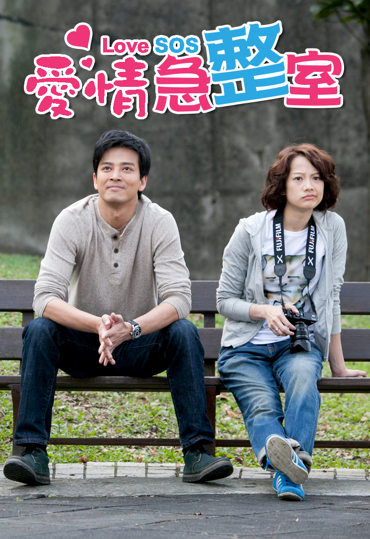 Love SOS (Cantonese) - 愛情急整室