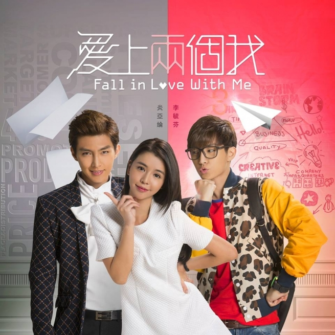 Fall in Love With Me (Cantonese) - 愛上兩個我