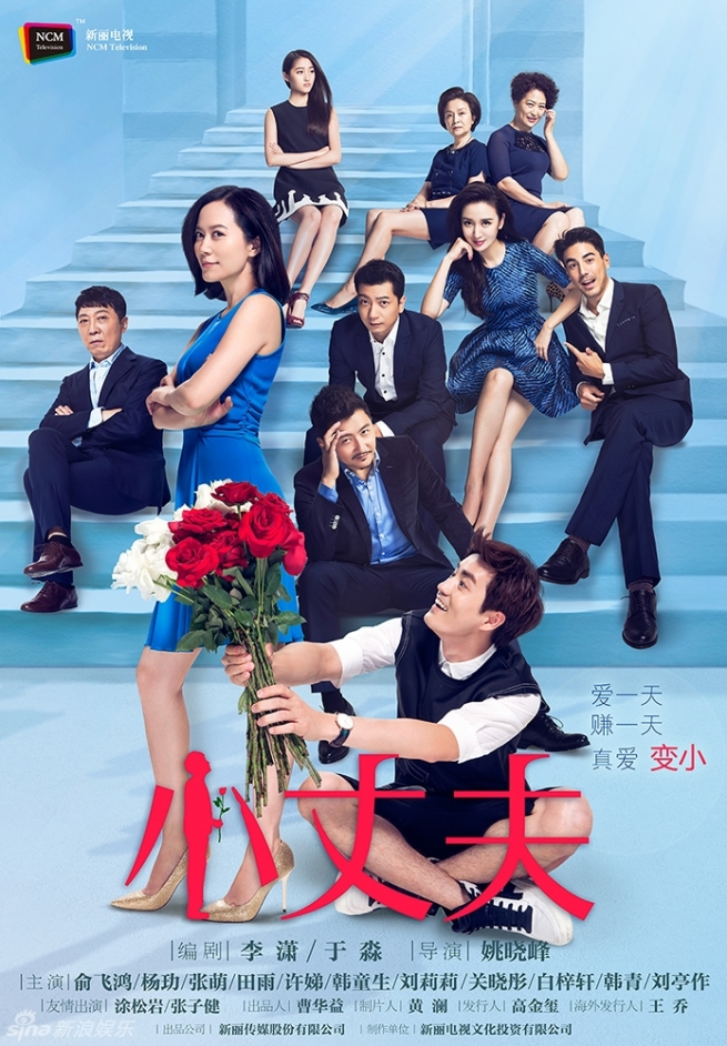 May December Love 2 (Cantonese) - 小丈夫