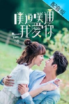 Memory Love (Cantonese) - 噗通噗通我愛你