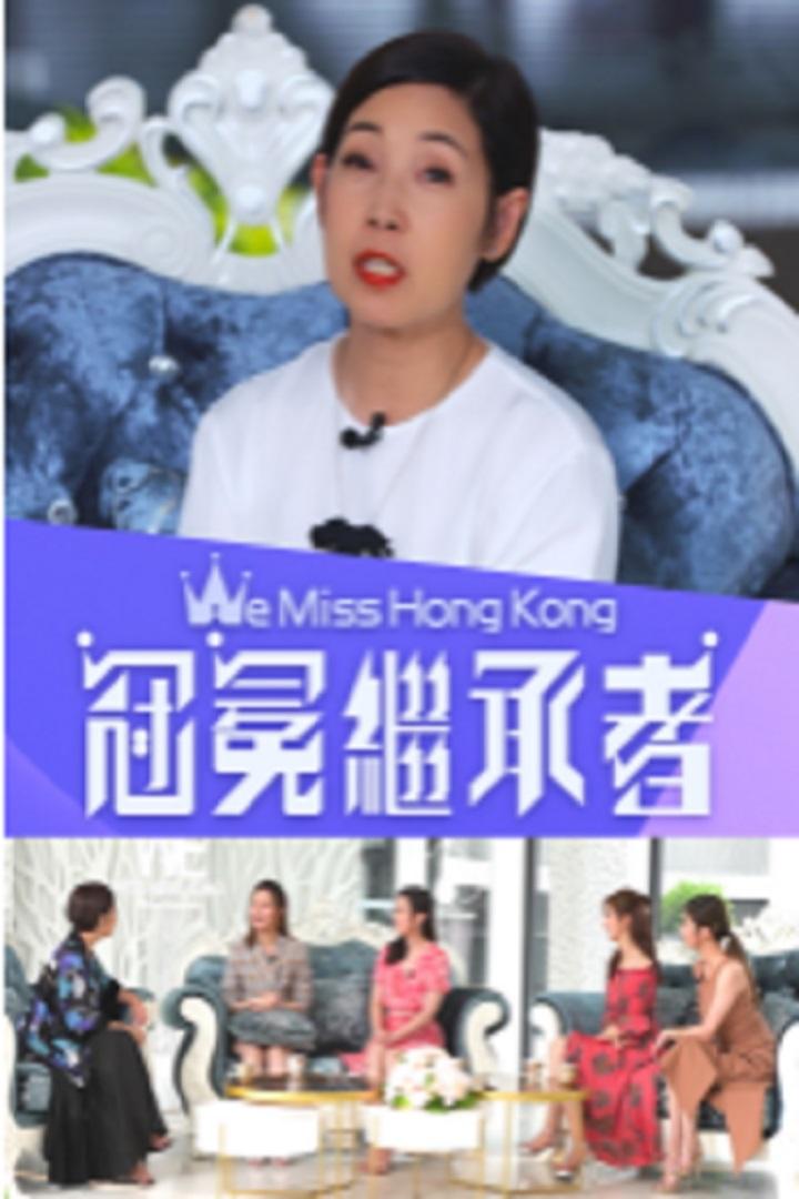 We Miss Hong Kong 冠冕繼承者