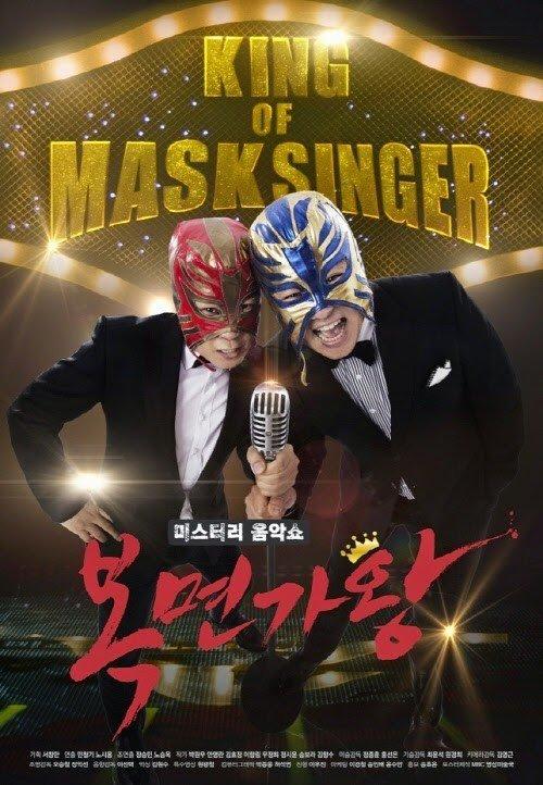 King of Mask Singer - 미스터리 음악쇼: 복면가왕