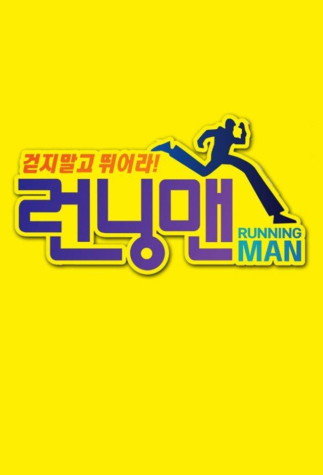 Running Man - 런닝맨