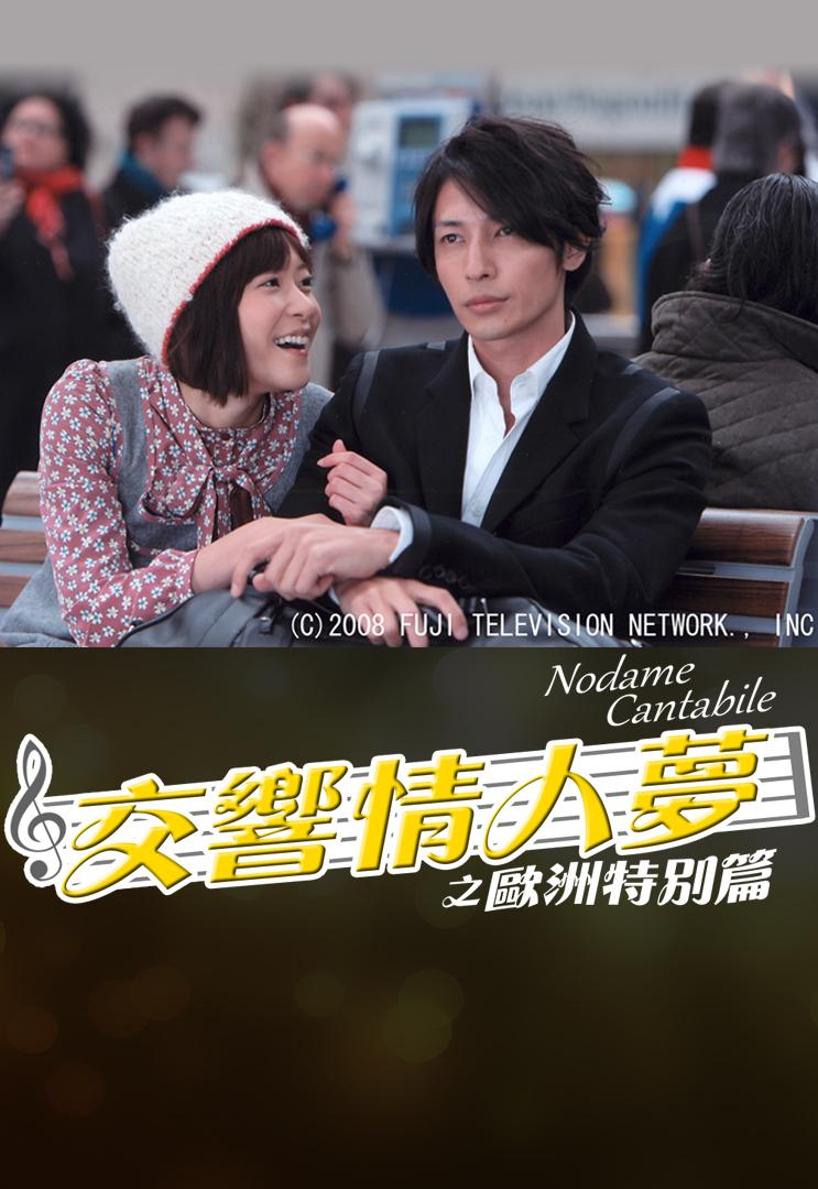 Nodame Cantabile in Europe (Cantonese) - 交響情人夢之歐洲特別篇