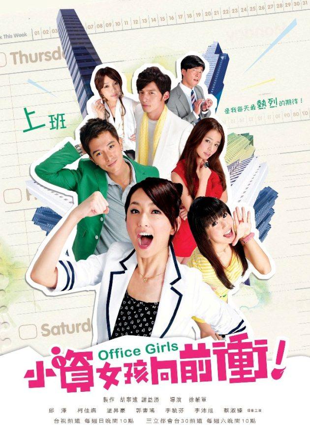 Office Girls (Cantonese) - 小資女孩向前衝