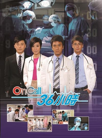 The Hippocratic Crush - On Call 36小時