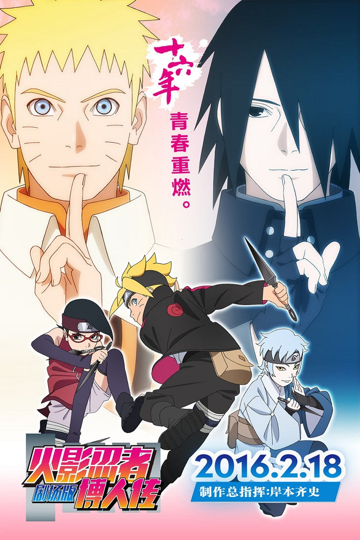 Boruto: Naruto The Movie - ボルト‐ナルト・ザ・ムービー‐