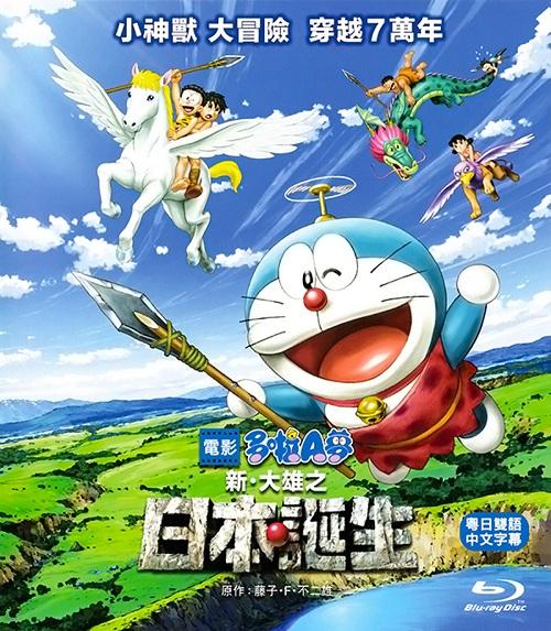 Doraemon - Birth of Japan - ドラえもん 新・のび太の日本誕生