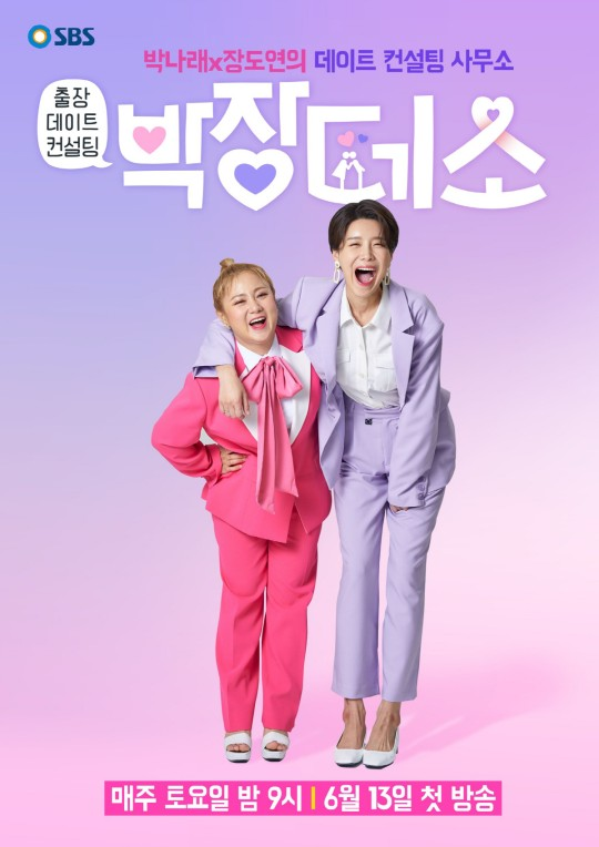 Park-Jang's LOL (2020) -