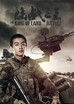 The King Of Land Battle - 陆战之王
