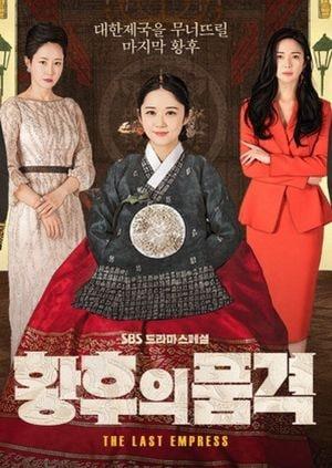 The Last Empress (Cantonese) - 皇后的品格