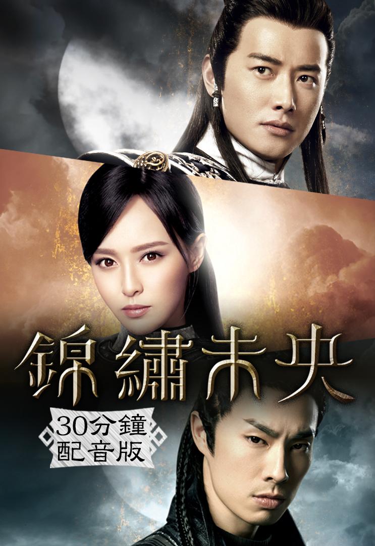 The Princess Weiyoung (Cantonese) - 錦繡未央