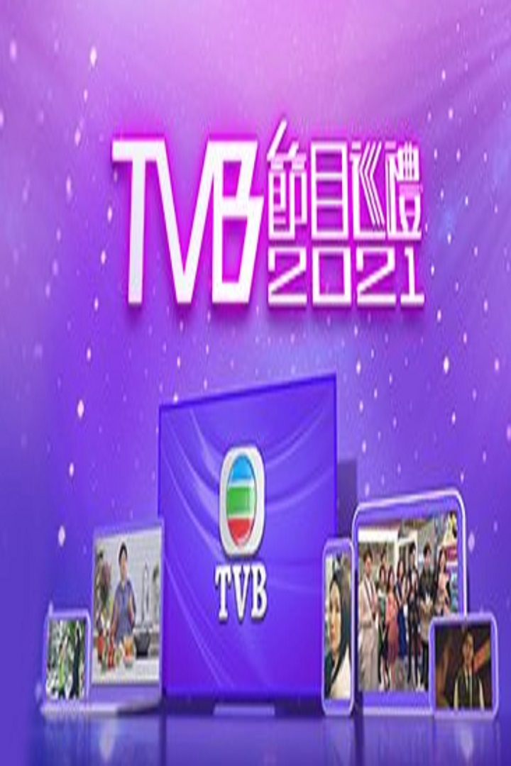 Programme Presentation 2021 - TVB節目巡禮2021